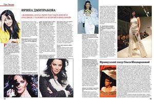 Интервью Ирины Дмитраковой