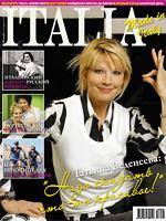 Публикация о благотворительном показе в журнале ITALIA