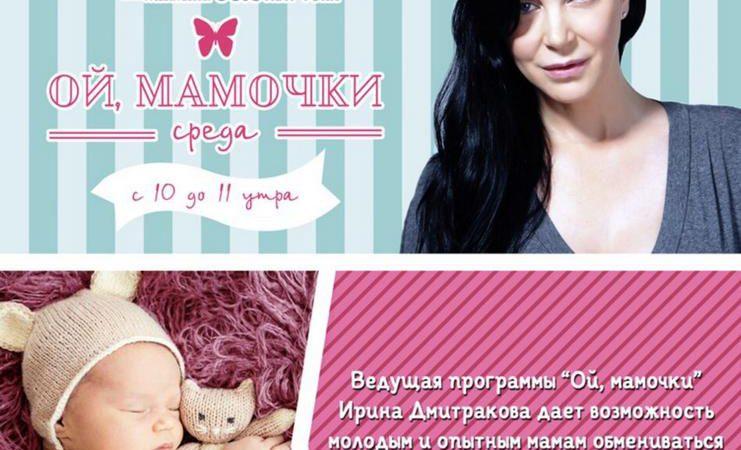 10 января 2019/Ирина Дмитракова стала ведущей программы «Ой,мамочки» на радио 95,5 FM-HD2
